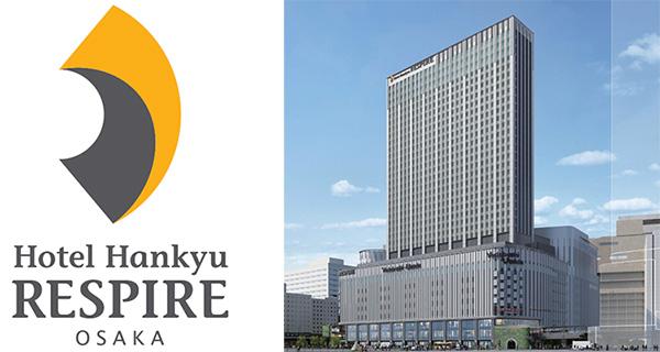新ホテル ロゴマーク、(仮称)ヨドバシ梅田タワー外観