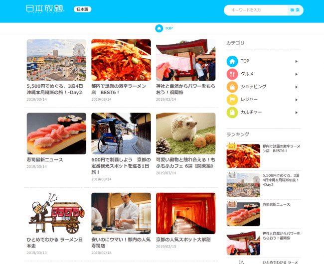 「日本を楽しみつくす!」旅メディア、「日本放題®」リニューアル