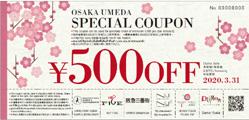 阪急阪神グループ、外国人旅行客向けの共通クーポン券を4月1日発行