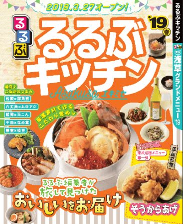 『るるぶキッチンASAKUSAエキミセ』3月27日オープン