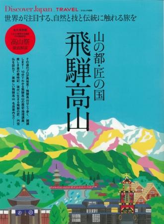 Discover Japan_TRAVEL(ディスカバー・ジャパン_トラベル)