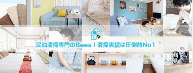 (株)IKIDANEがAirbnbのサプライ・パートナーに参画