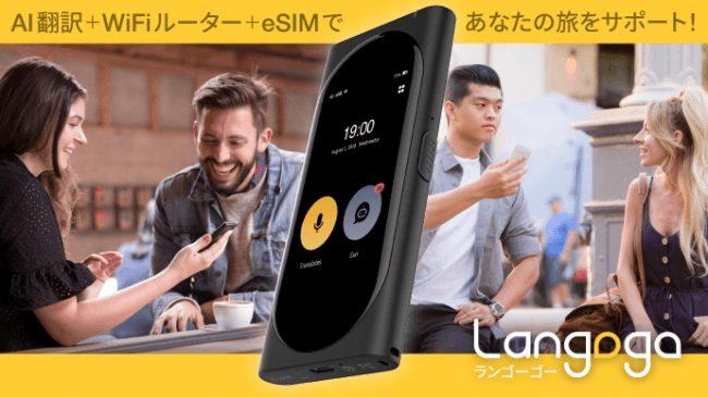 双方向リアルタイム音声翻訳機「Langogo」日本新発売