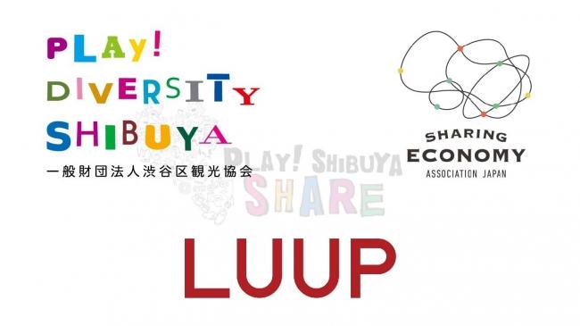 株式会社Luup、連携協定にシェア事業者として参画