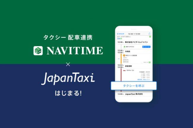 『NAVITIME』アプリと『JapanTaxi』アプリが連携スタート