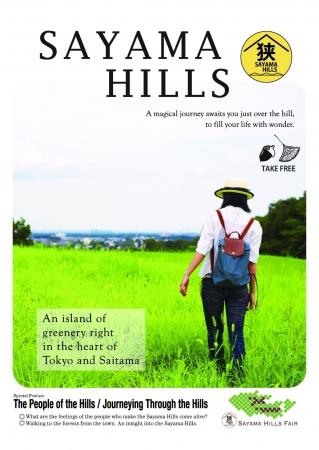 「SAYAMA HILLS」表紙