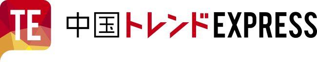 WEBメディア「中国トレンドExpress」が大幅リニューアル
