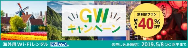 世界各国のモバイル通信機器のレンタルサービスを提供する株式会社テレコムスクエア(本社:東京都千代田区、代表取締役社長:吉竹 雄次、以下当社)は、当社のブランド「Wi-Ho!®(ワイホー)」にて、2019年3月29日から「GWキャンペーン」を開始いたします。  海外WiFiレンタルのWi-Ho!®は、GW期間の旅行にご利用いただける海外用WiFiを割引いたします。キャンペーン割引で、無制限プランが最大40%OFF、1ギガプランは30%OFF、大容量プランは20%OFF、通常プランは10%OFFとなります。  今年のゴールデンウイークは4月27日~5月6日までの10連休です。日本旅行業協会によると、近年のゴールデンウイークの海外旅行人気方面は台湾やハワイが人気となっております。台湾は女性グループを中心に、ハワイはファミリー層に人気です(※1)。ご友人やご家族などグループ旅行で1台のWiFiルーターを利用すれば、1人当たりの料金がお安くなります。複数人でご利用される場合、データ通信量が多いプランの方が安心です。GWキャンペーンでは、通信容量が多いほど割引額が大きくなりますので、ご家族・グループでの旅行の際にはぜひともご検討ください。 (※1)JATA ゴールデンウイーク(GW)旅行動向調査 【GWキャンペーン概要】 ■キャンペーン期間: 2019年3月29日(金)正午~2019年5月8日(水)正午 ■キャンペーンページ: https://www.wi-ho.net/campaign/gw_201904/ ■キャンペーン割引: 無制限プラン … 40%(※2) 1ギガプラン … 30%(※3) 大容量プラン … 20% 通常プラン  … 10% (※2)世界周遊無制限プランは割引対象外となります。 (※3)世界周遊1ギガプラン、欧州周遊1ギガプランは20%OFFとなります。  当社はモバイルレンタルを通し、海外でも定額のデータ通信料と安定した通信環境、海外でしか味わえない楽しさをより多くの方に体験していただきたいと考えております。今後もお客様に満足していただけるサービスやキャンペーン企画を提供してまいります。 ■会社概要 テレコムスクエアは、世界の通信機器のレンタルを通して世界を旅する人たちへ、旅行中の「安心、便利、楽しい」をお届けしています。また、ご利用中の24時間のサポート対応やPマーク取得など、様々な取り組みを行っております。 社名:   株式会社テレコムスクエア 代表者:  代表取締役社長 吉竹 雄次(よしたけ ゆうじ) 本社:   〒102-0076 東京都千代田区五番町6-2 ホーマットホライゾンビル 従業員:  273人(2018年1月1日現在) 設立:   1974年(昭和49年)3月28日 事業内容: 国際モバイル通信機器のレンタルや販売提供、旅行中に便利なARナビアプリや 旅行情報メディアの運営など、インバウンド/アウトバウンドのお客様へのサービス提供