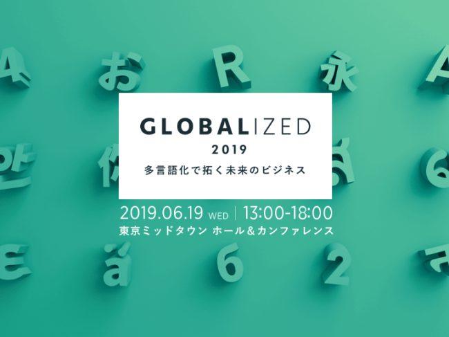 多言語化で拓く未来のビジネス「Globalized2019」開催