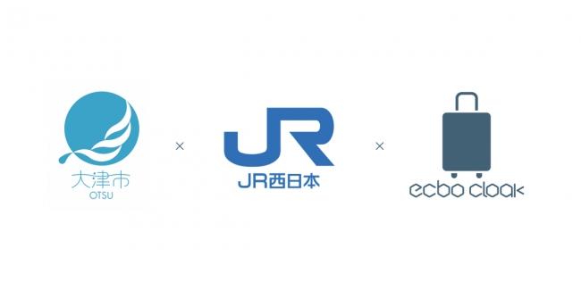 荷物預かりサービス、大津市、JR西日本と連携協定を締結