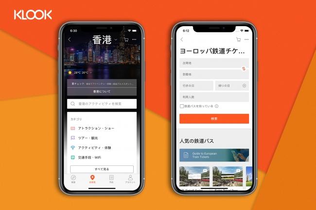 旅先体験予約サイト「Klook」4月24日、日本に本格参入