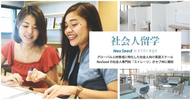 英語スクールNexSeedの社会人専門校がセブ州に開校