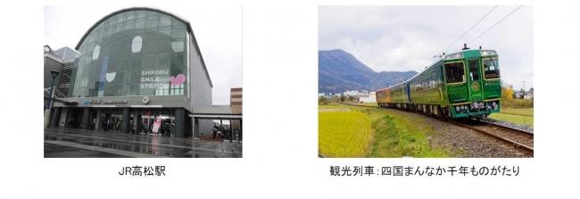 「POCKETALKⓇ」JR四国の5駅や観光列車で利用開始