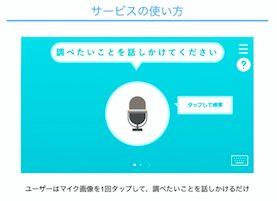 音声認識の業務情報検索システムSEIMEI、百貨店への展開を開始