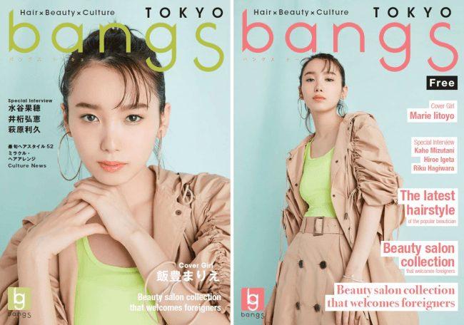 フリーマガジン『bangs TOKYO』vol.10発行