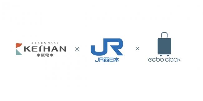 荷物預かりサービスecbo cloakが京阪電車と提携