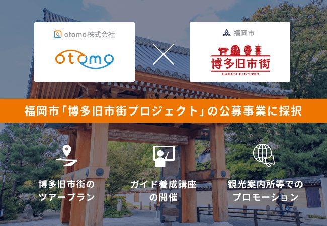 otomo、博多旧市街の多言語ガイドツアー運営事業者に採択