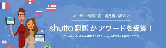 「shutto翻訳」満足度と認知度の高さでアワードを受賞