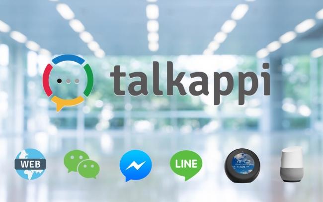 「talkappi」が2019年 IT導入補助金の対象に採択