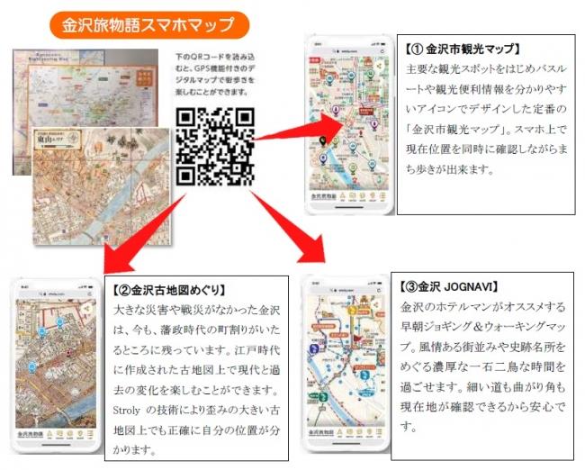 城下町金沢市で「スマホマップ」を使ったまち歩き観光を実証開始
