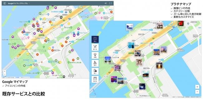 場所と情報の視認性を飛躍的に高める「プラチナマップ」提供開始