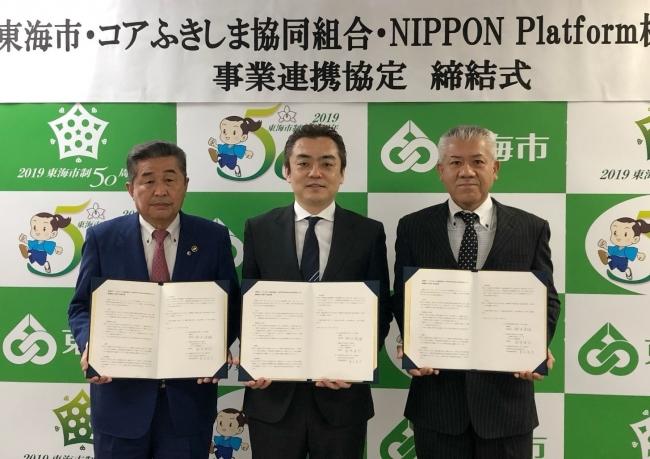 愛知県東海市・コアふきしま協同組合と事業連携協定を締結