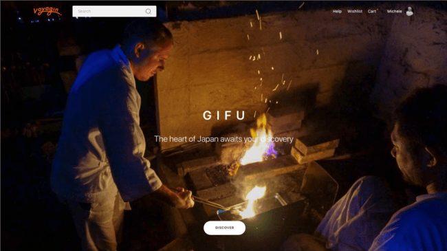 岐阜県「匠の技」をテーマとした体験型コンテンツを販売