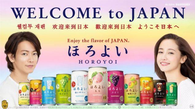 「ほろよい」が福岡-釜山間のフェリー「ニューかめりあ」で販売開始