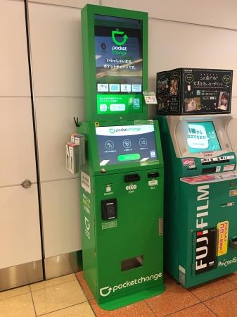 「ポケットチェンジ」羽田空港国内線ターミナルでサービス提供開始