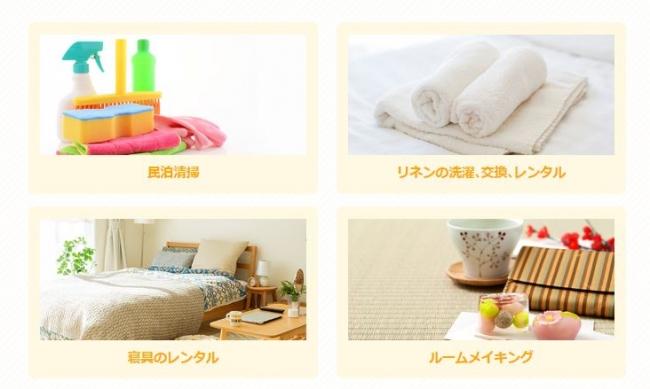 東京の民泊清掃パイオニア、「エアーズロック」が大阪に初進出