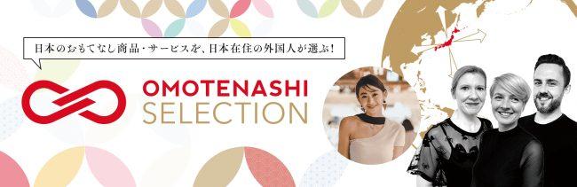 「OMOTENASHI Selection 2019」募集開始