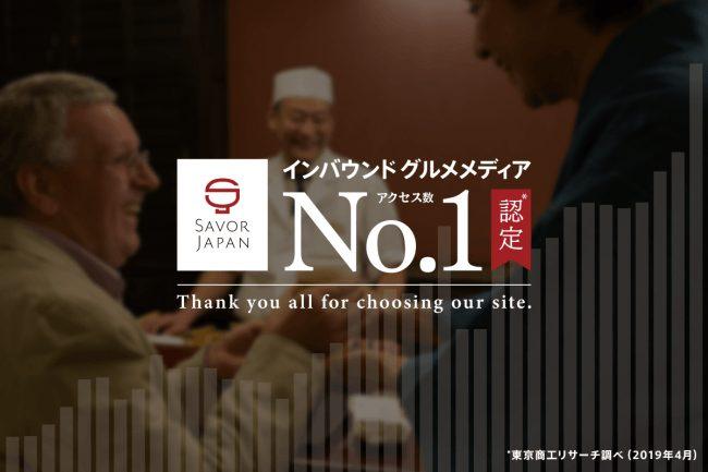SAVOR JAPAN インバウンド向けグルメサイトでNo.1に