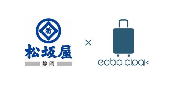 荷物預かりサービスecbo cloak、松坂屋静岡店と提携