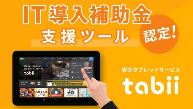 「tabii」が2019年 IT導入補助金の対象ツールに認定