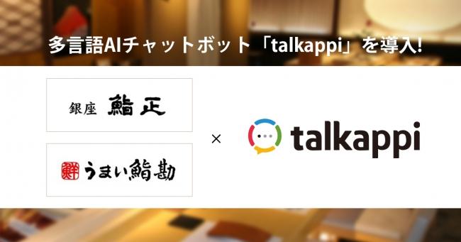 「talkappi」を銀座鮨正および海外2店舗に導入