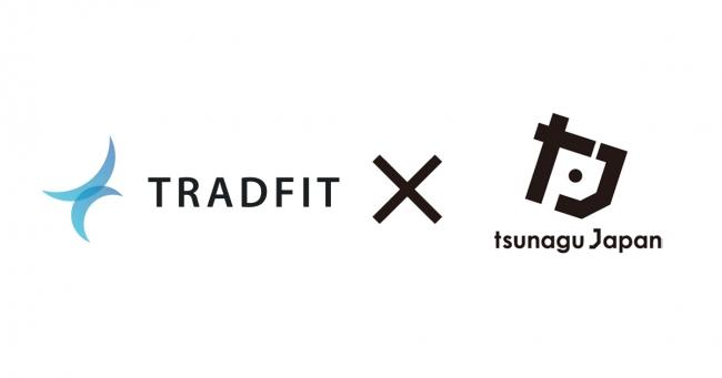 「tsunagu Japan」、TradFitへコンテンツ連携