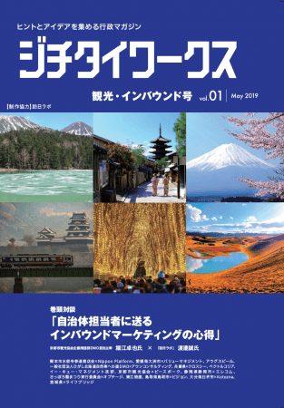 『ジチタイワークス』初の専門号「観光・インバウンド号」発刊決定