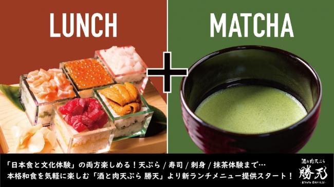 「酒と肉天ぷら 勝天」本格和食を気軽に楽しむランチを提供