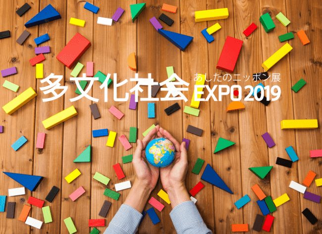 『多文化社会エキスポ2019〜あしたのニッポン展〜』出展受付開始
