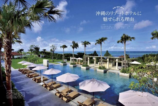「ニッポンの一流ホテル・リゾート&名旅館」が6月28日に発売
