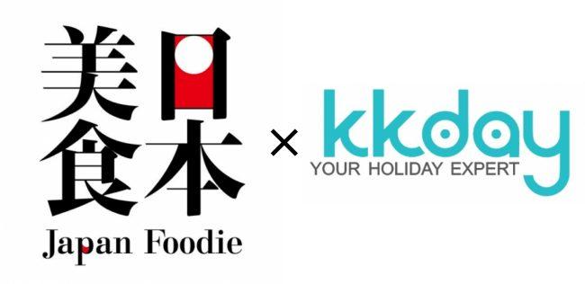 「KKday」訪日外国人観光客向け飲食コース予約情報の提供を開始