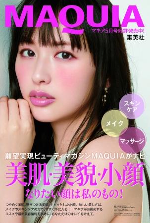 美容誌「MAQUIA」訪日外国人向けコスメサンプリングを実施