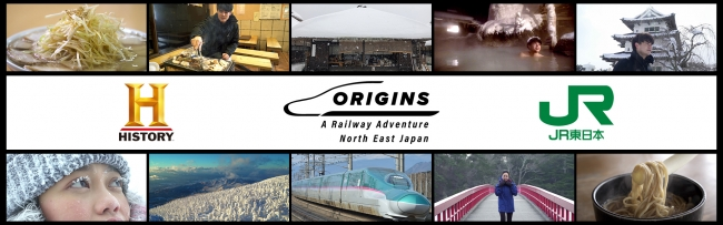 「ORIGINS 鉄道で巡る、冬の東北」第一回CAB-J賞受賞