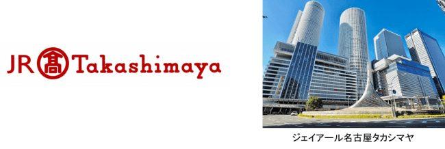「POCKETALK」が「ジェイアール名古屋タカシマヤ」で採用