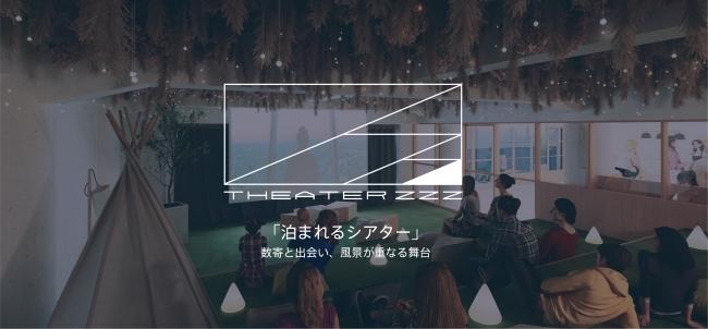 """""""泊まれるシアター""""「Theater Zzz」オープン"""