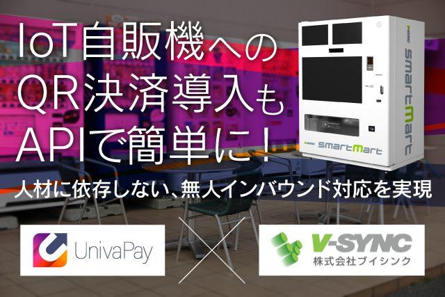 「UnivaPay」のAPIが、「スマートマート」に採用