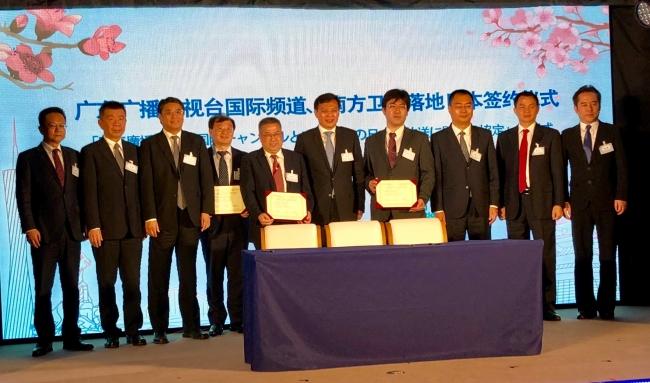 廣東廣播電視台国際チャンネルと南方衛視の日本の放送に関する協定