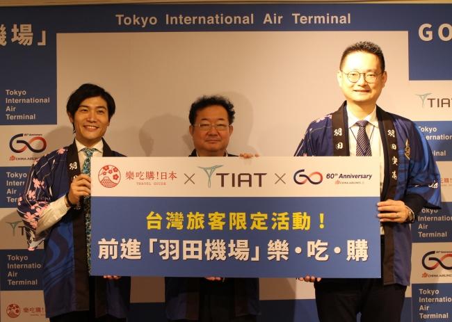 「ラーチーゴー!日本」が『羽田空港アンバサダー』キャンペーン
