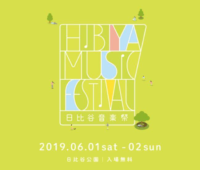 「日比谷音楽祭」でキャッシュレス体験を支援