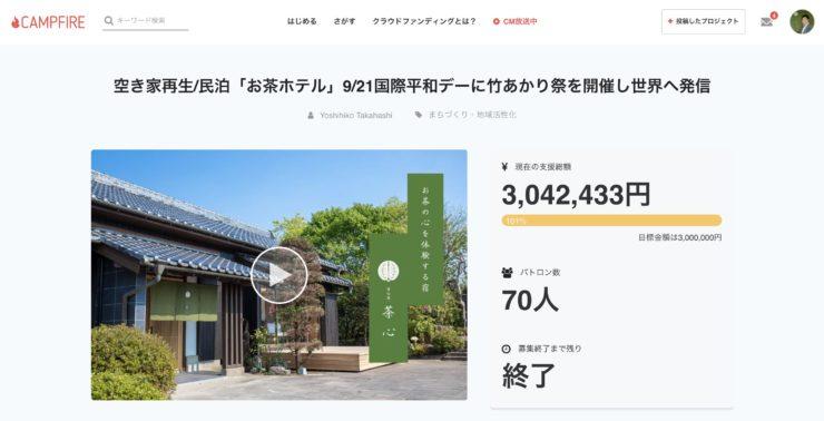 茶心、クラウドファンディング目標額300万円を達成